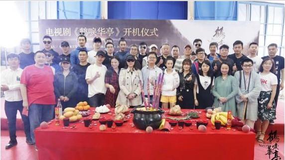 超级古装巨制电视剧《鹤唳华亭》在象山开机:刘怡潼饰演李一桐的哥哥
