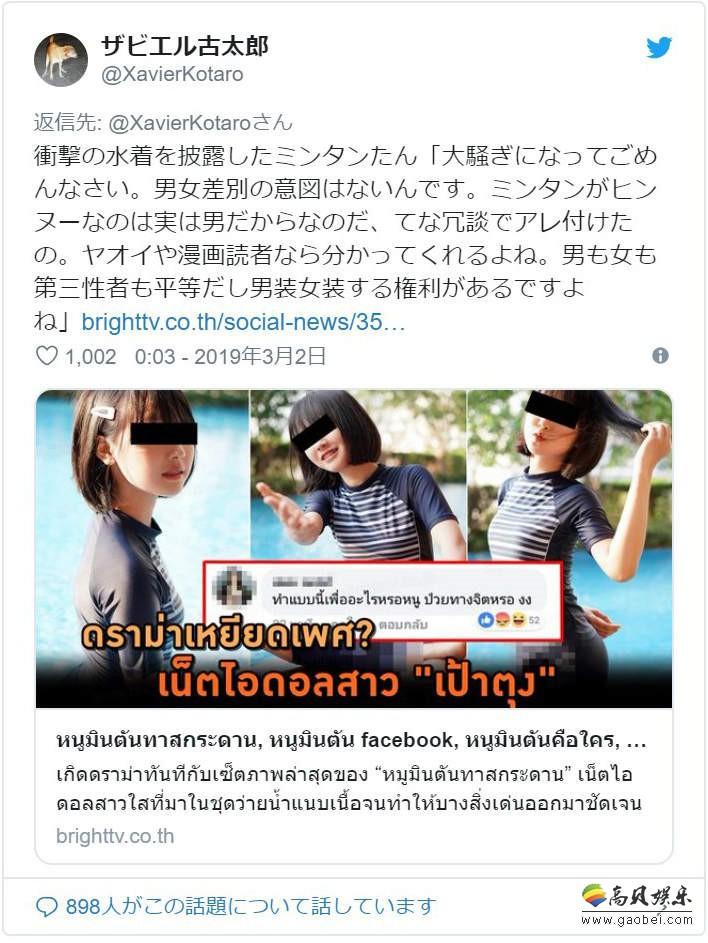 之后网友们也纷纷拿出mintra dingdong真的是一名可爱的女生证据